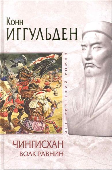 Чингисхан Волк равнин