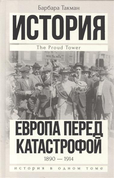 Европа перед катастрофой 1890-1914