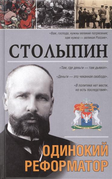 Столыпин. Исторический роман