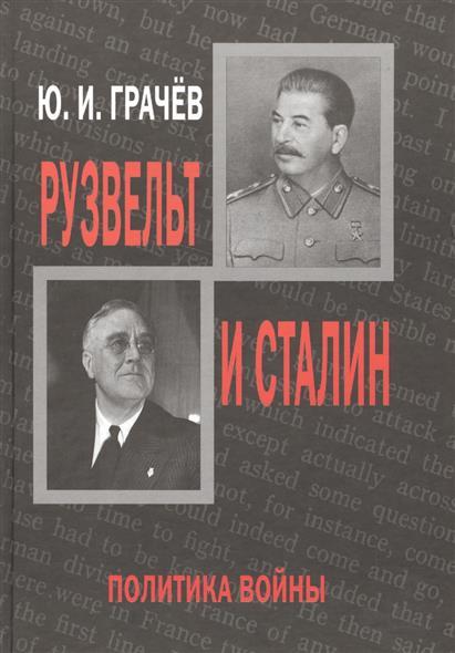 Рузвельт и Сталин. Политика войны
