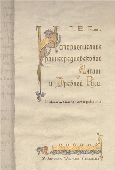 Историописание раннесредневековой Англии и Древней Руси. Сравнительное исследование