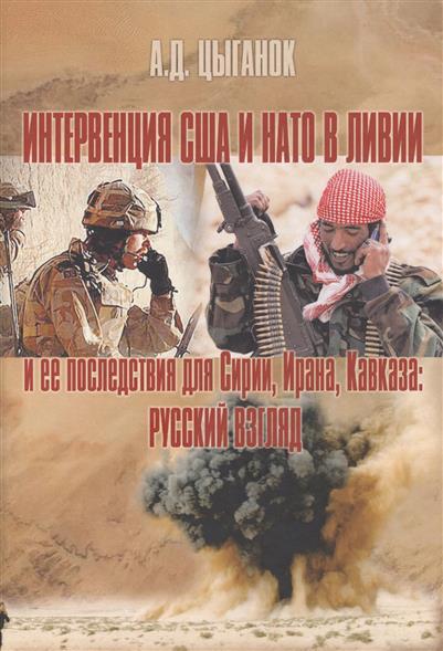Интервенция США и НАТО в Ливии и ее последствия для Сирии, Ирана, Кавказа: русский взгляд