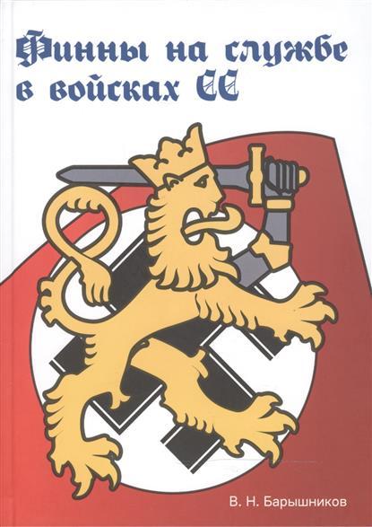 Финны на службе в войсках СС в годы Второй мировой войны. Второе издание, исправленное и дополненное