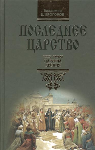 Царевна Ксения. Книга вторая. Из трилогии