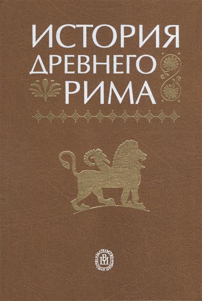 История Древнего Рима. Издание четвертое, переработанное и дополненное