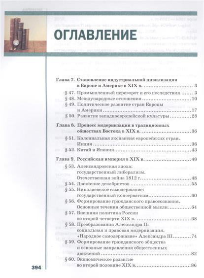 артемов и лубченков история 10-11 класс гдз