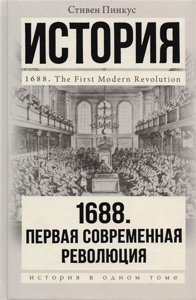 1688. Первая современная революция