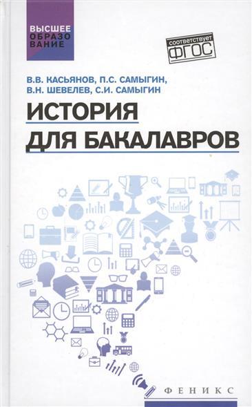 История для бакалавров. Учебник