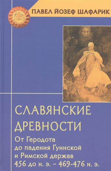 Славянские древности от Геродота до падения Гуннской и Римской держав. 456 до н.э. - 469-476 н.э.