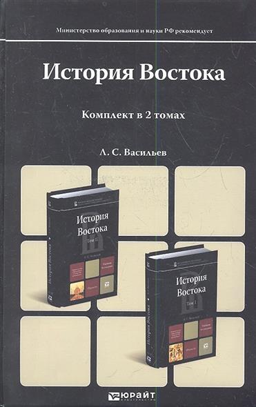 История Востока. Том I. Учебник для магистров. 6-е издание, перераб., и дополнен. (комплект из 2 книг)