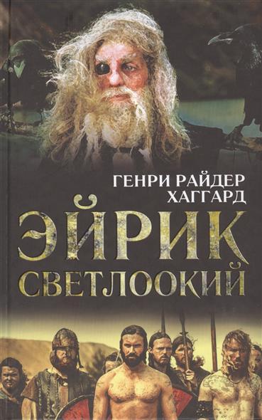 Эйрик Светлоокий