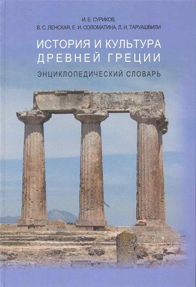 История и культура Древней Греции Энц. словарь