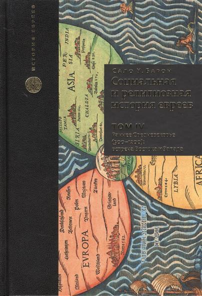 Социальная и религиозная история евреев. Том IV. Раннее Средневековье (500-1200): встреча Востока и Запада