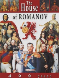 Анисимов Е.: The House Of Romanov. 400 Years