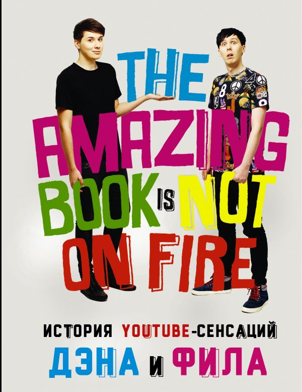 Хауэлл Дэн: История YouTube-сенсаций Дэна и Фила: The Amazing Book Is Not On Fire
