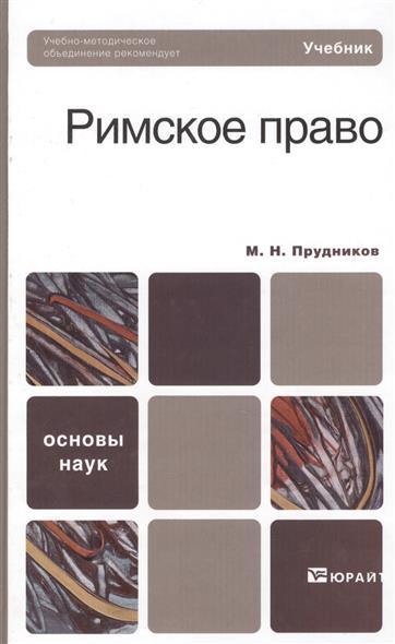 ebook handbook of general