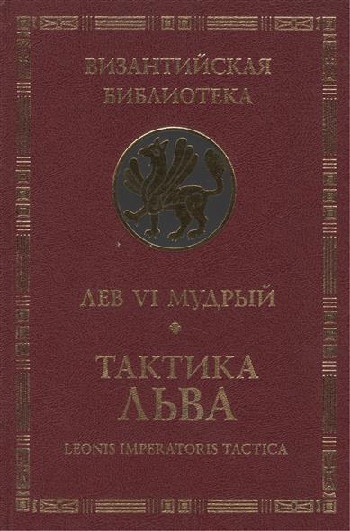 Лев VI Мудрый: Тактика Льва. Leonis Imperatoris Tactica