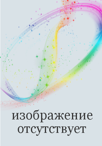Гринин Л.Е.: Globalistics and globalization studies. Theories, Research, and Teaching. 2013